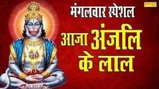 Aaja Anjali Ke Lal   Rekha   Hanuman Bhajan   Bhakti   Bala Ji   Bhajan Kirtan