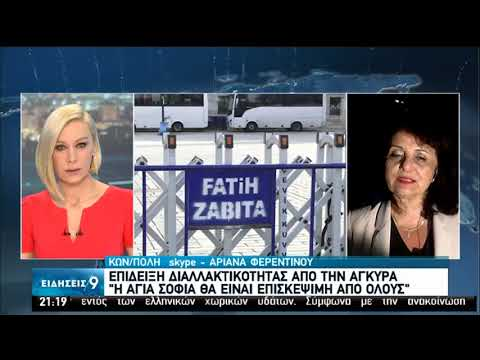 Ερντογάν | Εγείρει μειονοτικό , αναφέρει πως η Αθήνα δεν έχει τζαμί | 13/07/2020 | ΕΡΤ