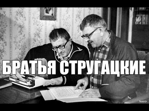 Книги, которые нужно прочитать - Братья Стругацкие Часть Первая