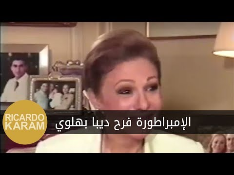 Maraya - Empress Farah Diba Pahlavi   مرايا - الإمبراطورة فرح ديبا بهلوي