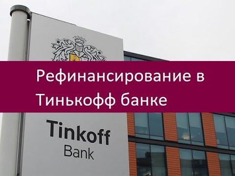 Рефинансирование в Тинькофф банке. Как оформить заявку