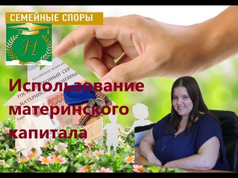 Использование материнского капитала