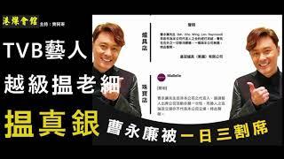 TVB藝人越級揾老細  搏上大陸揾真銀