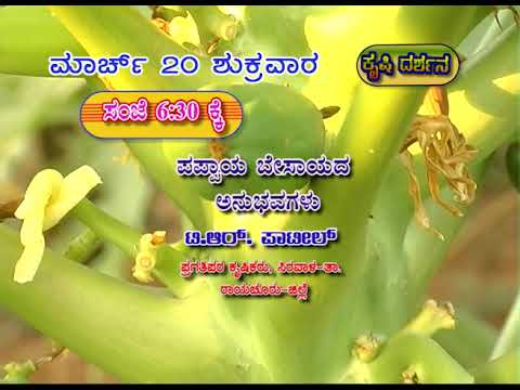 Krishidarshana   Watch on 20-03-2020 at 6.30pm   DD Chandana