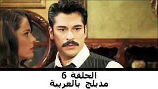 مدبلج بالعربية الحلقة 6 | طائر النمنمة تحميل MP3