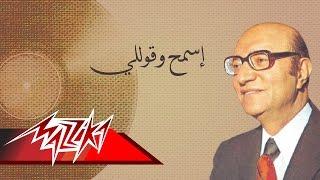 تحميل و مشاهدة Esmah We Kolly - Mohamed Abd El Wahab إسمح وقوللي - محمد عبد الوهاب MP3