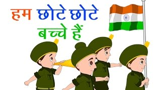 हम छोटे छोटे बच्चे हैं I Hum Chote Chote Bache Hain Rhyme | Patriotic Songs In Hindi I Balgeet 2020 - Download this Video in MP3, M4A, WEBM, MP4, 3GP