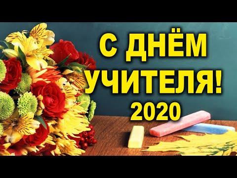 ОЧЕНЬ КРАСИВОЕ ПОЗДРАВЛЕНИЕ С ДНЕМ УЧИТЕЛЯ 2020! СТИХ на День Учителя!