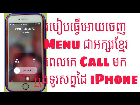 Download How To Appear Khmer Font On Iphone While Incoming
