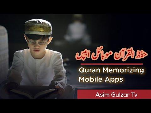 Best Memorize Quran Mobile Apps |Memorize Quran Yourself
