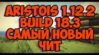 Обзор на самый новый чит на майнкрафт 1.12.2 Aristois 1.12.2 b18.3 Огромное количество функций
