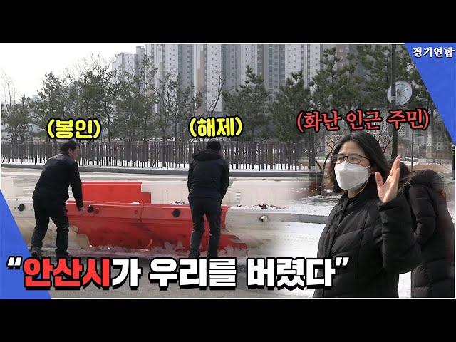안산 미개통 도로 15년 역경 '뚫었다'