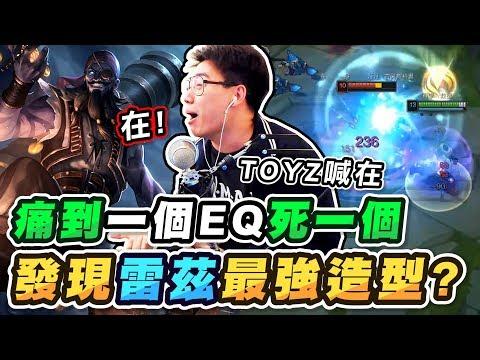 Toyz雷茲強勢Carry全場!!