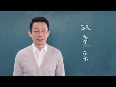 中選會_政黨票篇20s_國語