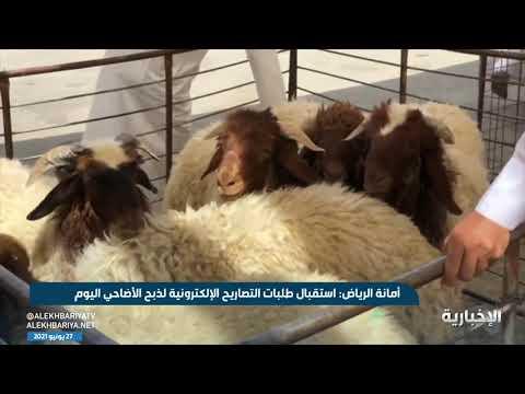 أمانة الرياض تستقبل طلبات التصاريح الإلكترونية لذبح الأضاحي في المطابخ