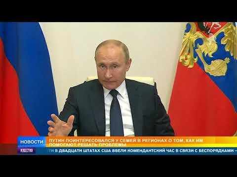 Путин лично узнал у многодетных семей, какую помощь им оказывают