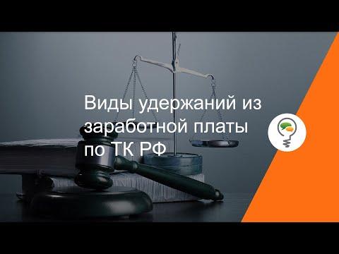 Виды удержаний из заработной платы по ТК РФ