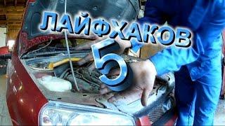 Лучшие ЛАЙФХАКИ для ремонта автомобиля (не как у всех!!!!)