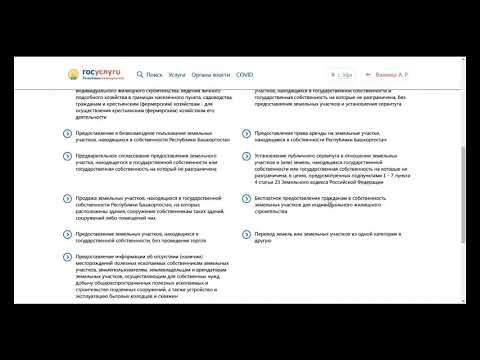 О возможности получения услуг на портале РПГУ в электронном виде
