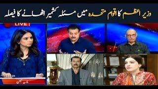 Power Play | Arshad Sharif | ARYNews | 26 AUGUST 2019