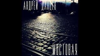 Андрей Данцев - Мостовая 2015
