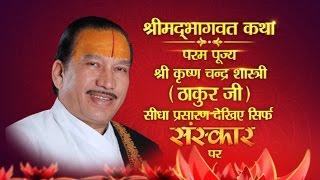 LIVE - Shrimad Bhagwat Katha By Thakur Ji - 1 Oct 2016    Day 1