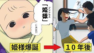 mqdefault - 【漫画】キラキラネームに生まれた子どもの末路【マンガ動画】