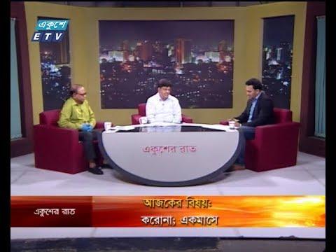 Ekusher Rat || আজকের বিষয়: করোনা; একমাসে || অধ্যাপক ডা. কামরুল হাসান খান-সাবেক উপাচার্য, বঙ্গবন্ধু শেখ মুজিব মেডিকেল বিশ্ববিদ্যালয় কুদ্দুস আফ্রাদ-সভাপতি, ঢাকা সাংবাদিক ইউনিয়ন  ||08 April 2020 || ETV Talk Show