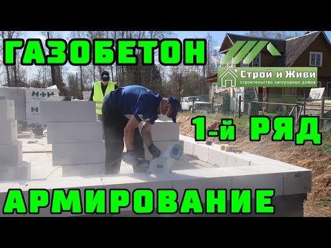ДОМ из ГАЗОБЕТОНА 1.3. Как уложить первый ряд блоков газобетона. Штробление.