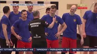 Тренировки вместо оливье   «Матч ТВ» о подготовке к ЧМ-2019