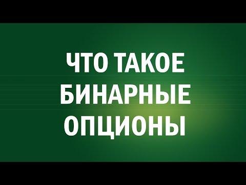 Клишин павел бинарные опционы