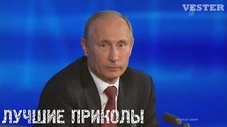 Лучшие приколы [ Лучшее в Coub ]#Путин (BEST IN COUB)
