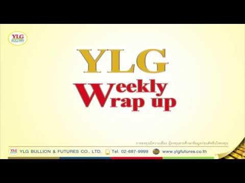 รายการ YLG Weekly Wrap Up 10-07-2020