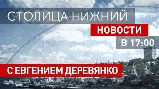 «Столица Нижний»: новости 18 февраля 2019 года