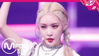 [MPD직캠] 청하 직캠 4K 'Snapping' (CHUNG HA FanCam) | @MCOUNTDOWN_2019.6.27