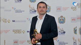 Предприниматель из Великого Новгорода вышел в финал федерального этапа премии «Бизнес-успех»