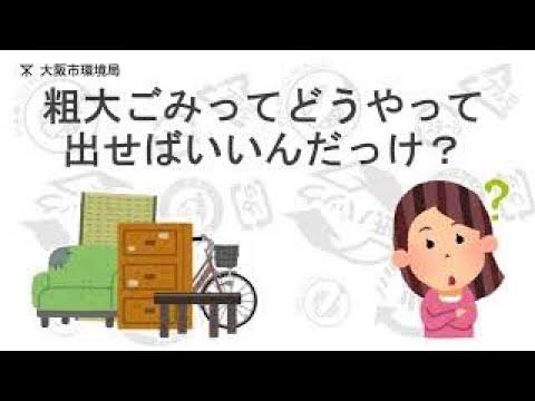環境局PRごみ分別促進アプリ「さんあ~る」【大阪市環境局】