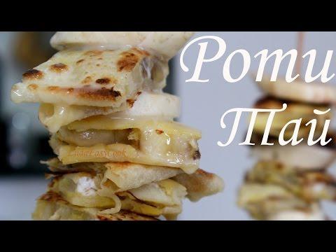 РОТИ ТАЙ блины с бананами Секрет приготовления Тайская кухня  БЛИНЫ со сгущенкой ROTI THAI