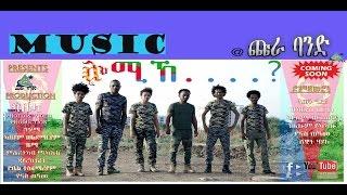 Eritrean Music 2016 // ሎሚኸ ......? \\  ጩራ ባንድ