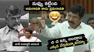 YSRCP Leader Jogi Ramesh HILARIOUS Satires On Chandrababu Naidu At Assembly | YS Jagan | News Qube