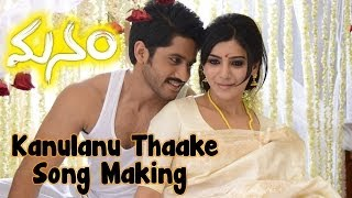 Manam Movie - Kanulanu Thaake Song Making Video - Naga Chaitanya, Samantha