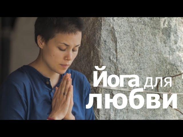 Йога для любви: практика намаскар