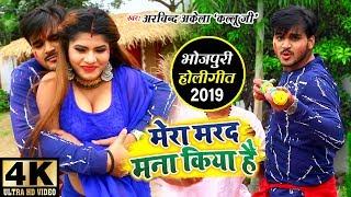 Arvind Akela Kallu Ji Video Song Mera Marad Mana Kiya