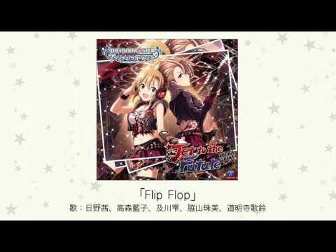 【アイドルマスター】「Flip Flop」(歌:日野茜、高森藍子、及川雫、脇山珠美、道明寺歌鈴)