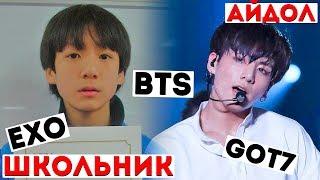 АЙДОЛЫ ДО И ПОСЛЕ ДЕБЮТА! [EXO, BTS, BIGBANG, GOT7]