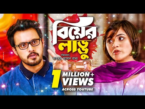 Biyer laddu | বিয়ের লাড্ডু | Bangla Natok 2019 | Ft Irfan Sajjad & Tasnuba Tisha