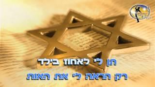תפילה לילד - גרסת קלידים - קריוקי ישראלי מזרחי HD