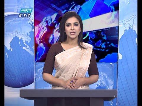01 AM News || রাত ০১টার সংবাদ || 29 January 2021 || ETV News
