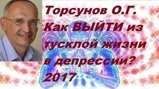 Торсунов О.Г. Как ВЫЙТИ из тусклой жизни в депрессии? 2017