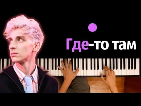@A4  - Где-то там● караоке | PIANO_KARAOKE ● ᴴᴰ + НОТЫ & MIDI